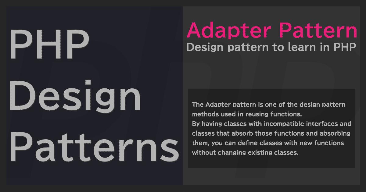 Adapterパターン | PHPデザインパターン