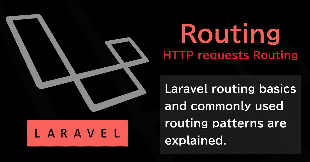 Laravelルーティングの基本とよく使われるルーティングパターン