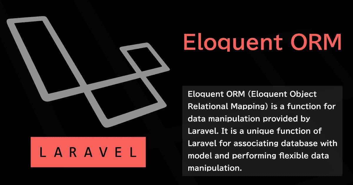 LaravelのEloquentORMの基本から具体的な使い方(モデルを使ったDB操作)