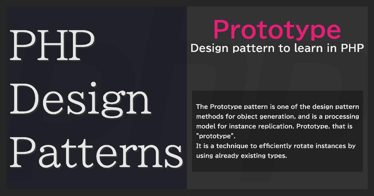 Prototypeパターン | PHPデザインパターン