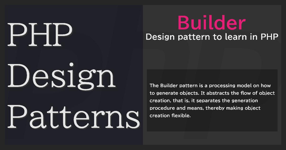 Builderパターン | PHPデザインパターン