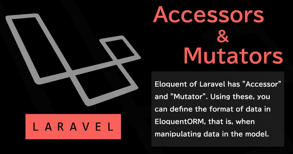 Laravelのアクセサとミューテタを用いてEloquentモデルの属性フォーマットを定義する
