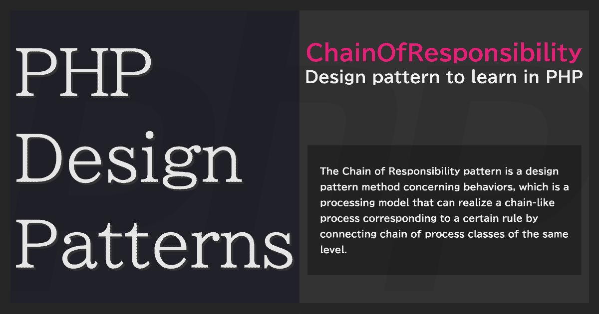 ChainOfResponsibilityパターン - PHP デザインパターン