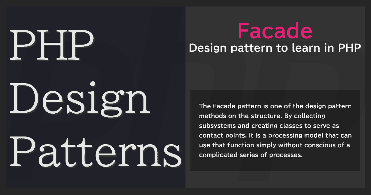 Facadeパターン - PHPデザインパターン