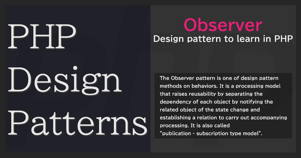 Observerパターン - PHPデザインパターン