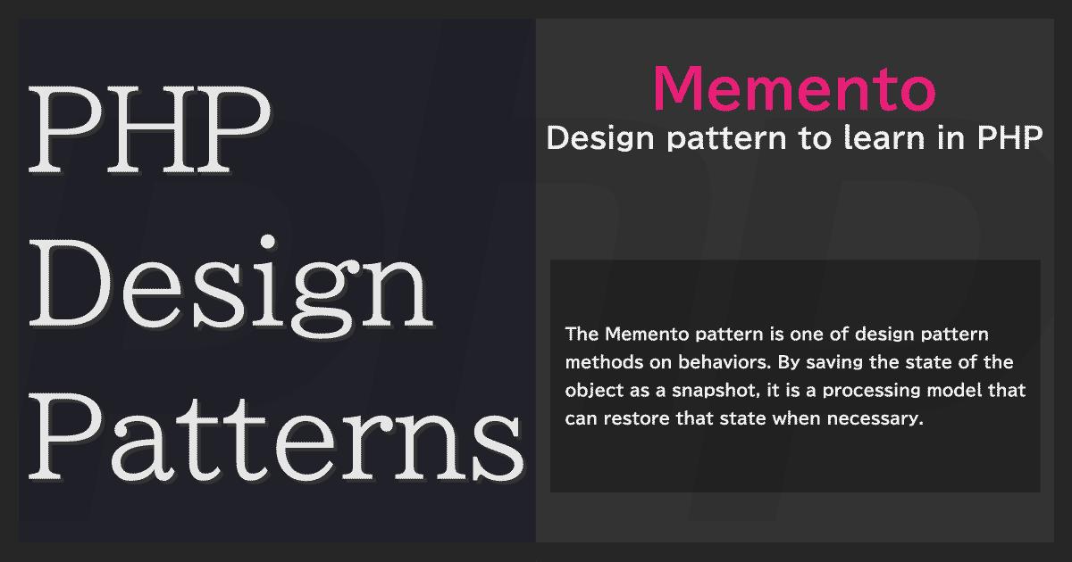Mementoパターン - PHPデザインパターン