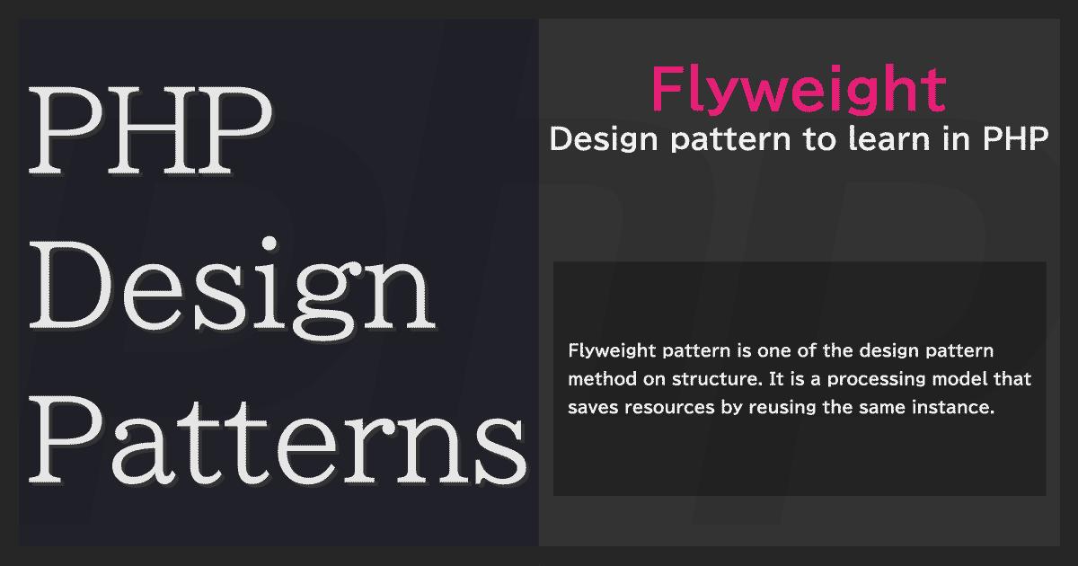 Flyweightパターン - PHPデザインパターン