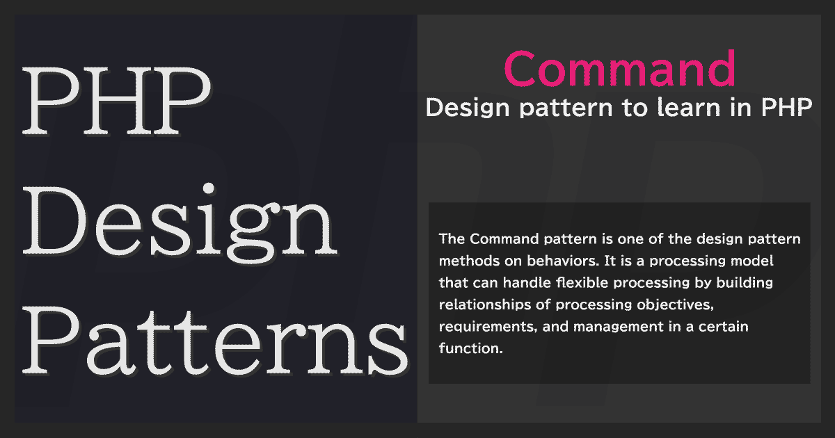 Commandパターン - PHPデザインパターン
