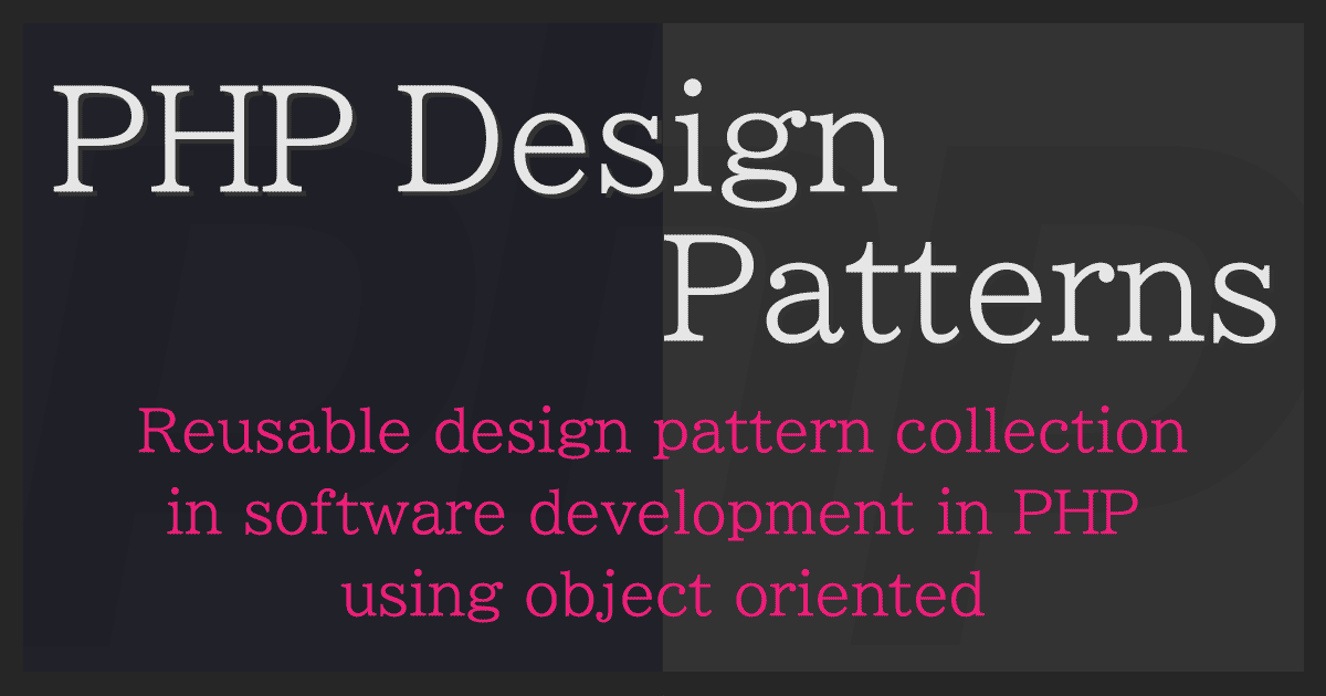 PHPデザインパターン~オブジェクト指向でのソフトウェア開発に於ける再利用可能な設計パターン集~
