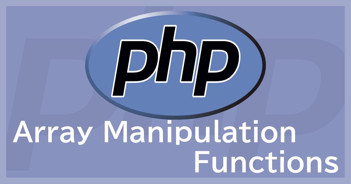 PHPで配列操作を行う関数まとめ