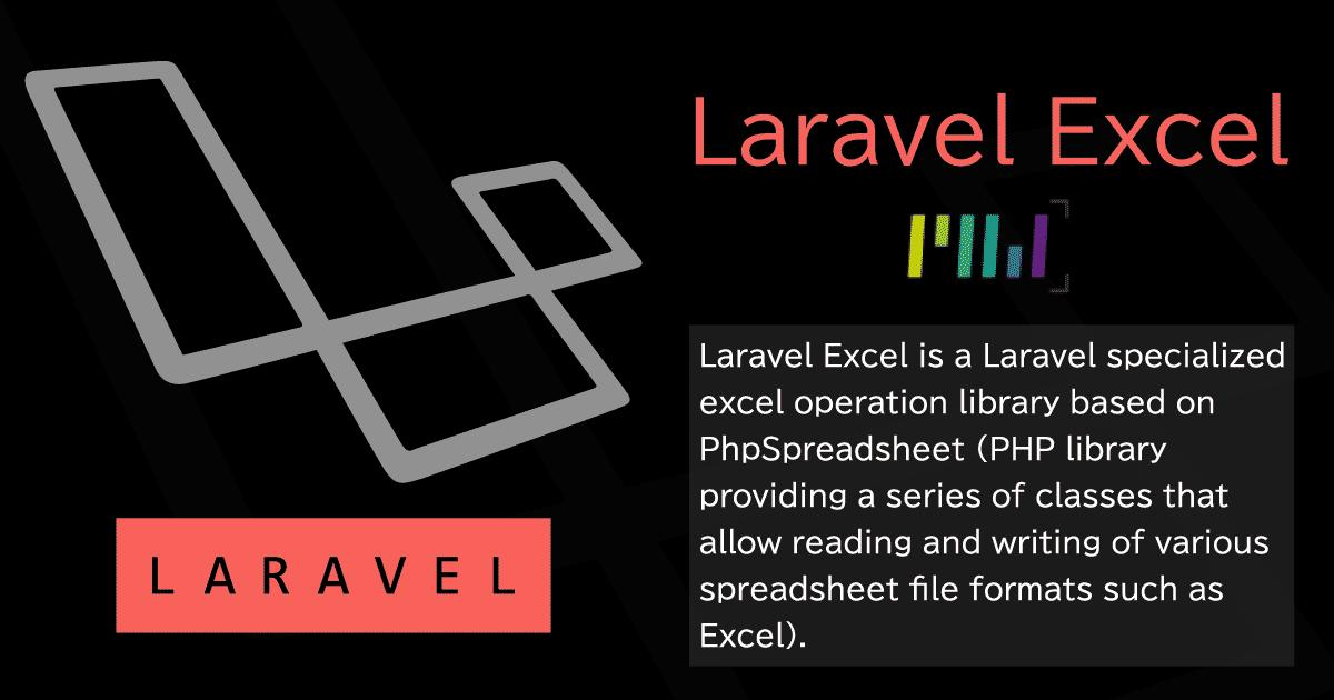 LaravelでExcelを操作する(インポート・エクスポート/ダウンロードから分割、バッチ処理etc)