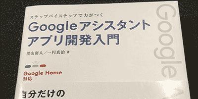 Googleアシスタントアプリ開発入門