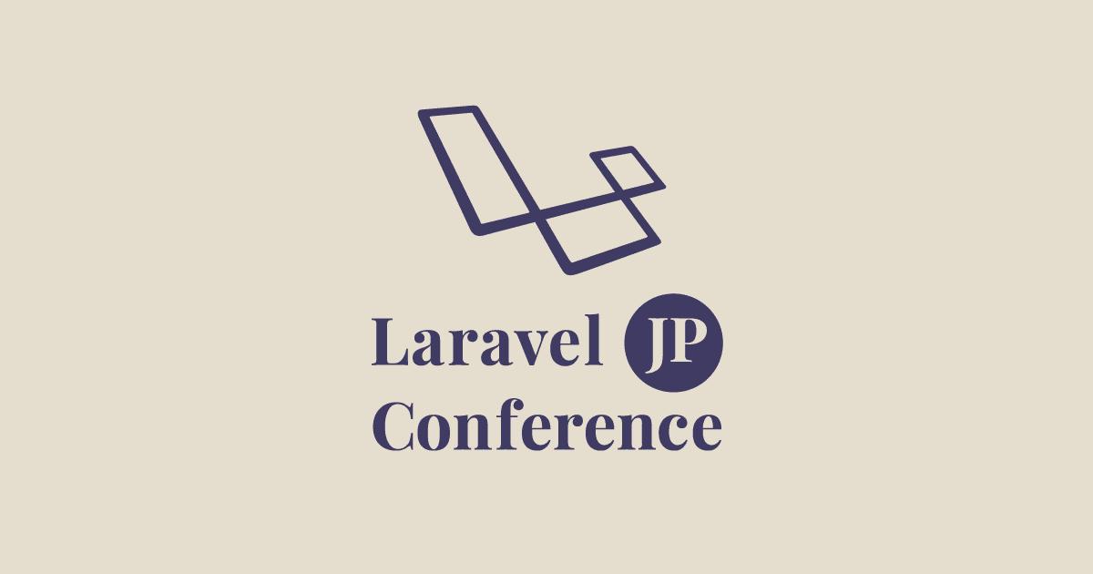 Laravel JP Conference 2019 イベントレポートと資料まとめ