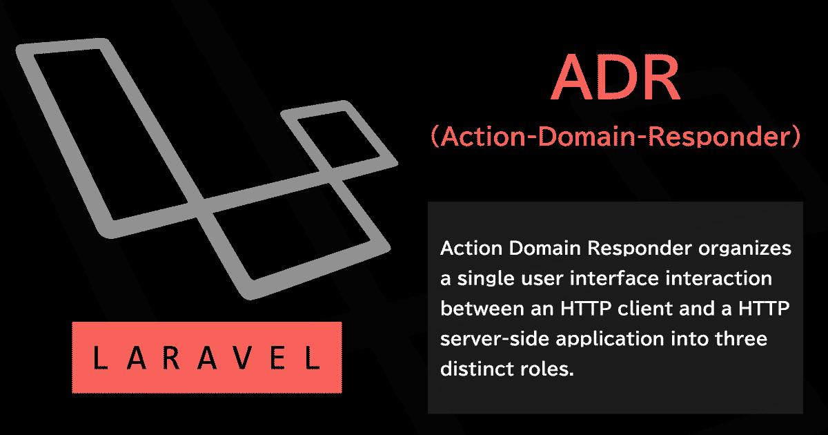 LaravelでのADR(Action-domain-responder)実装
