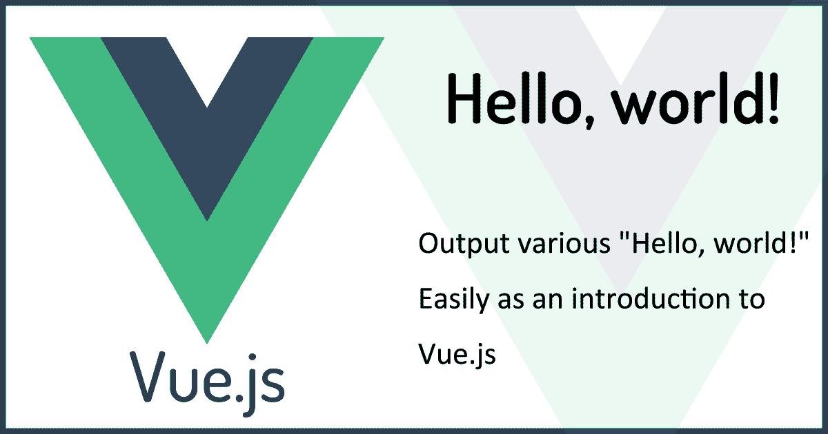 Vue.jsで簡単に色々なHelloWorld!