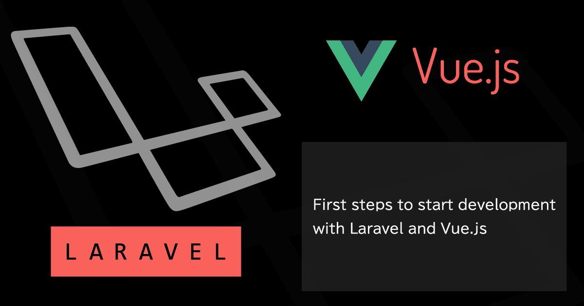 LaravelでVue.jsを使って開発するファーストステップ