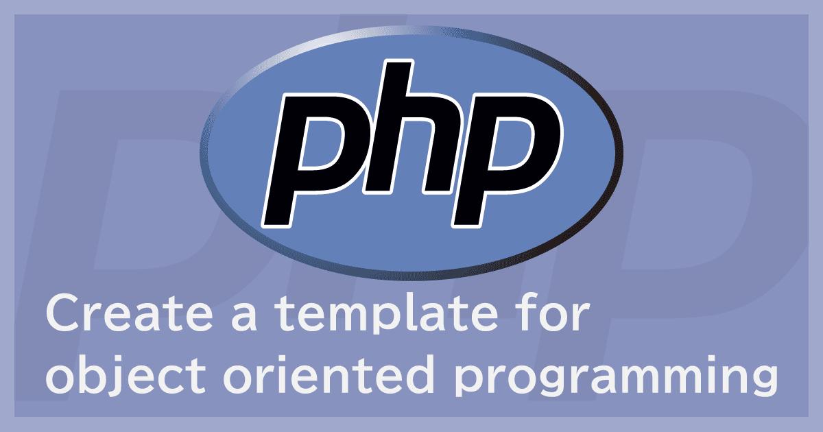 FWを使わないOOP-PHPで少しだけ幸せになる〜オブジェクト指向/無印PHPプログラミングTips〜