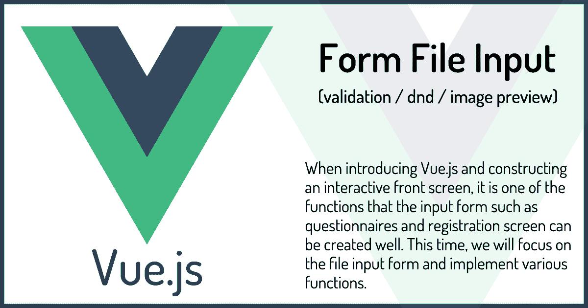 Vue.jsで画像やファイルの入力フォームを実装する(プレビュー・ドラッグアンドドロップ機能など)