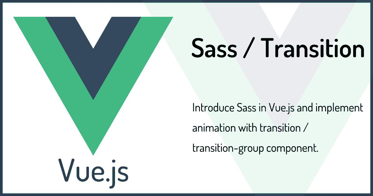 Vue.jsのtransitionアニメーションとSassの導入