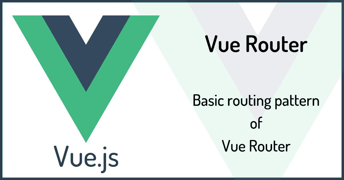 VueRouter基本ルーティング記法まとめ