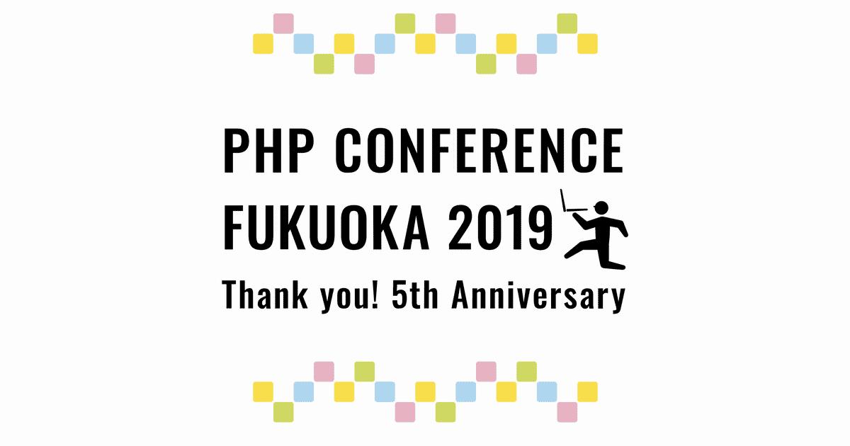 PHPConference 福岡 2019 イベントレポートと資料まとめ