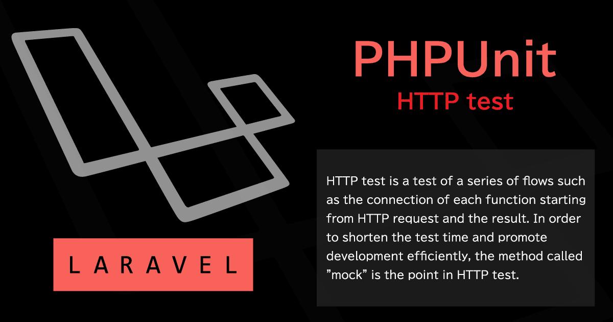 LaravelとPHPUnit-データアクセスをモック化してHTTPテスト&ユニットテストを効率化する-