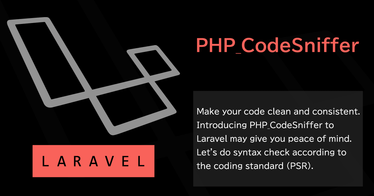 LaravelにPHP_CodeSnifferを導入しコーディング規約(PSR)に沿った記述を行う