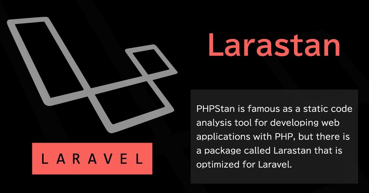 Laravel&Larastan(PHPStan)で静的コード解析を行う