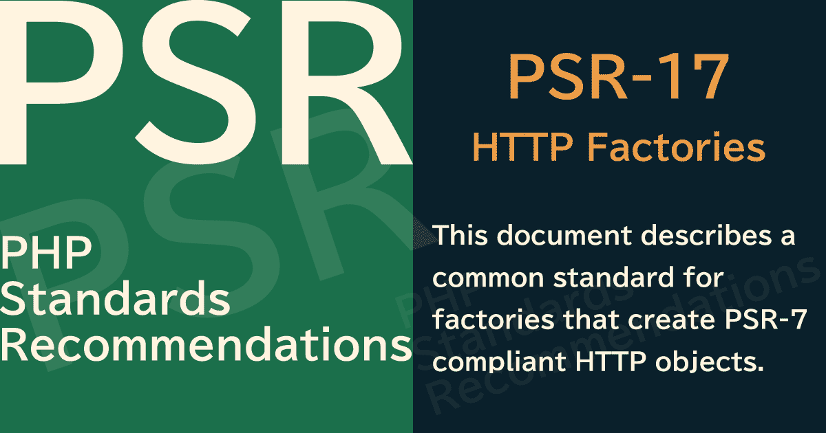 【PHP】PSR-17 HTTP Factories(HTTPファクトリ)
