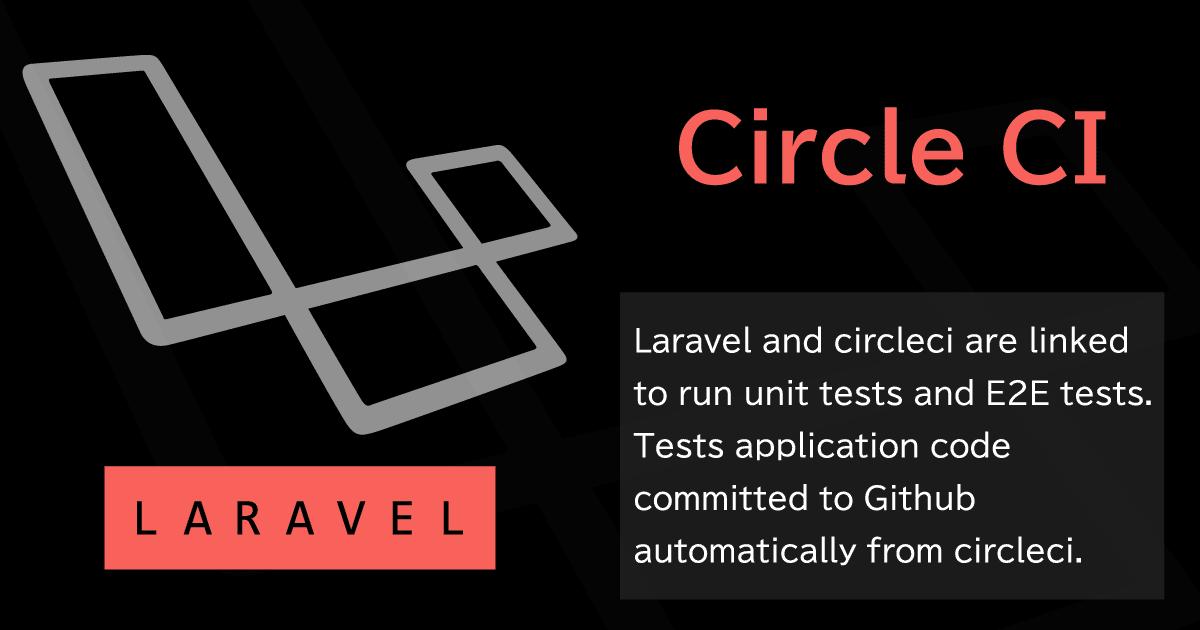 Laravel&CircleCIで継続的インテグレーション。ユニットテスト、静的コード解析、E2Eテストなど。