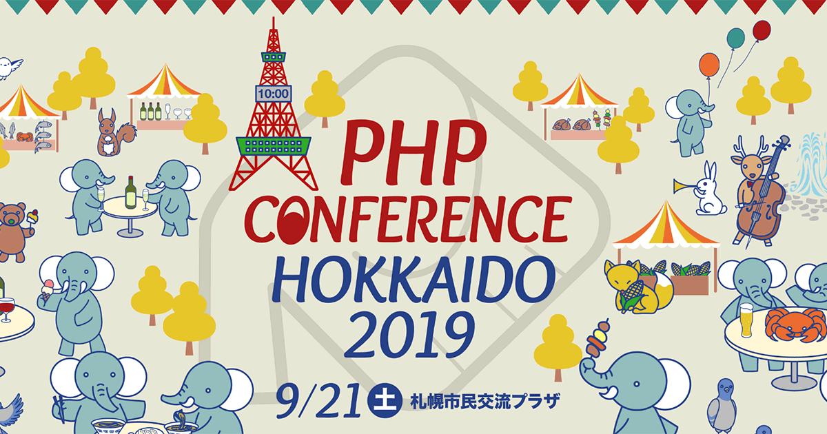PHPカンファレンス北海道2019イベントレポートと北海道のいろいろ
