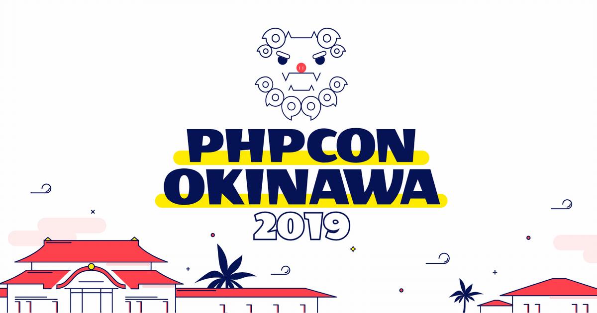 PHPカンファレンス沖縄2019イベントレポート
