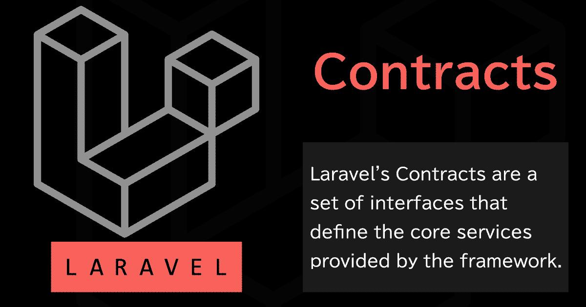 LaravelのContracts(契約)とは。を探す旅に出る。
