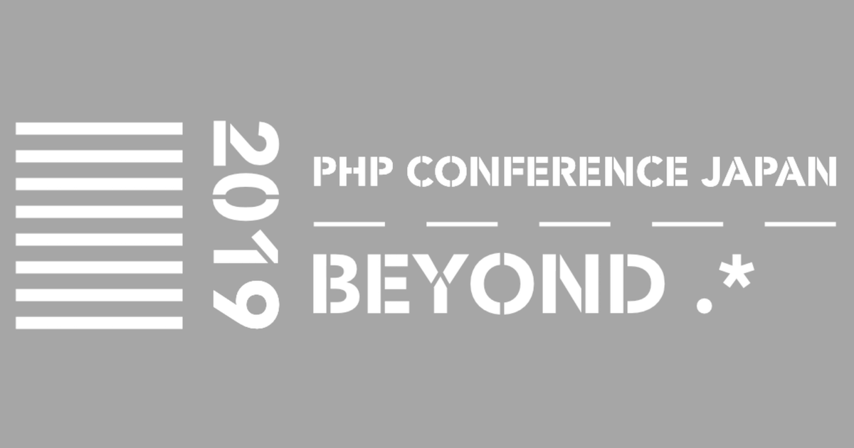 PHP Conference Japan 2019 イベントレポート