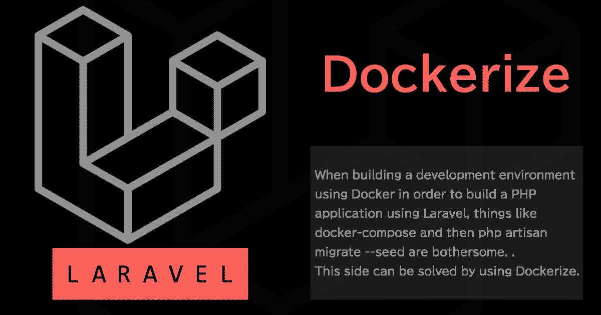 Laravel&DockerizeでDBコンテナの起動を待ってマイグレーションを行なう