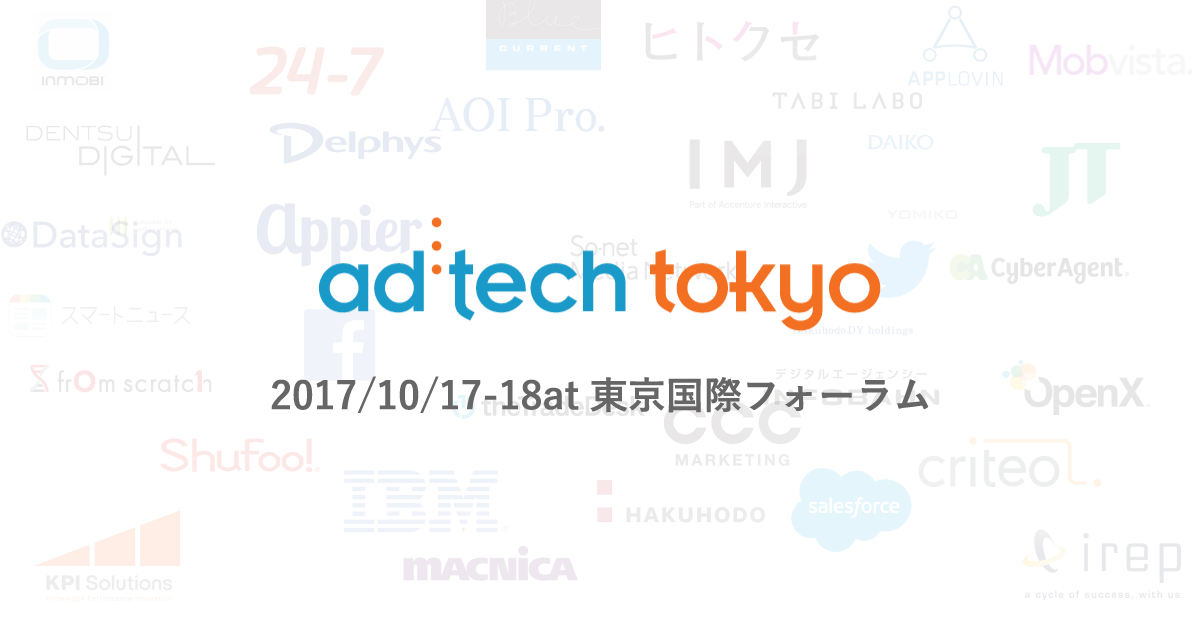 ad:tech tokyo 2017 イベントレポート