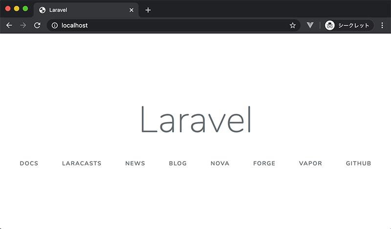 Laravel 初期画面