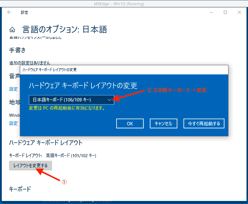 英語キーボードから日本語キーボードへ変更する
