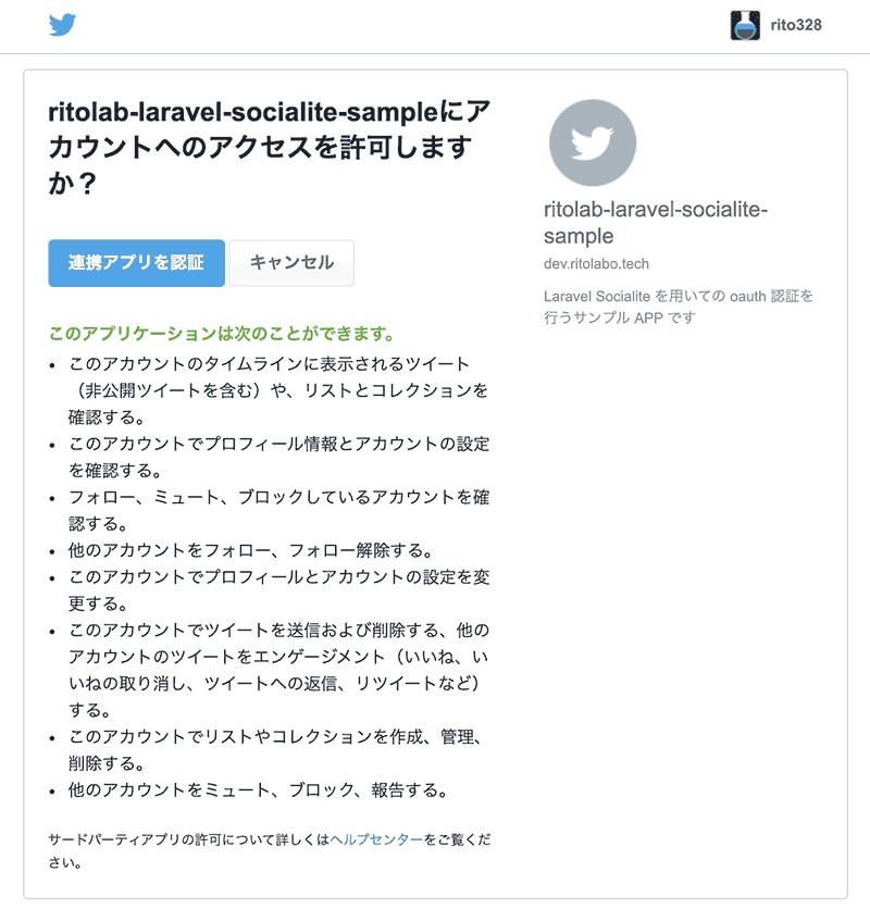 Twitter OAuth 認証画面