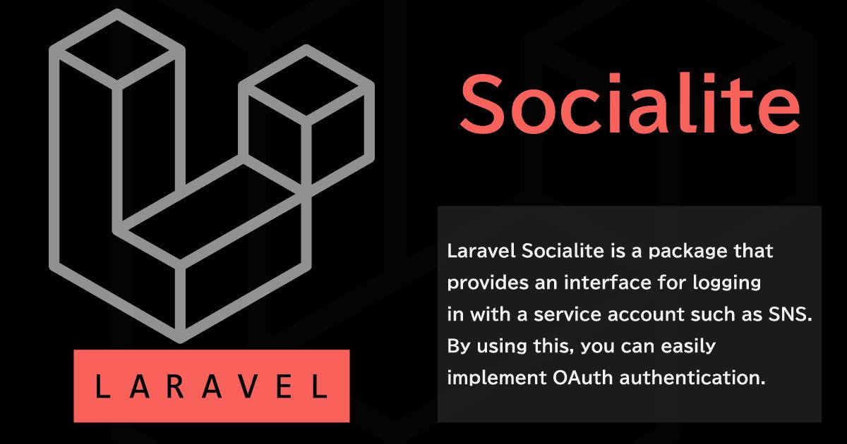 Laravel Socialite 4.x でソーシャルログイン(OAuth認証)を行う