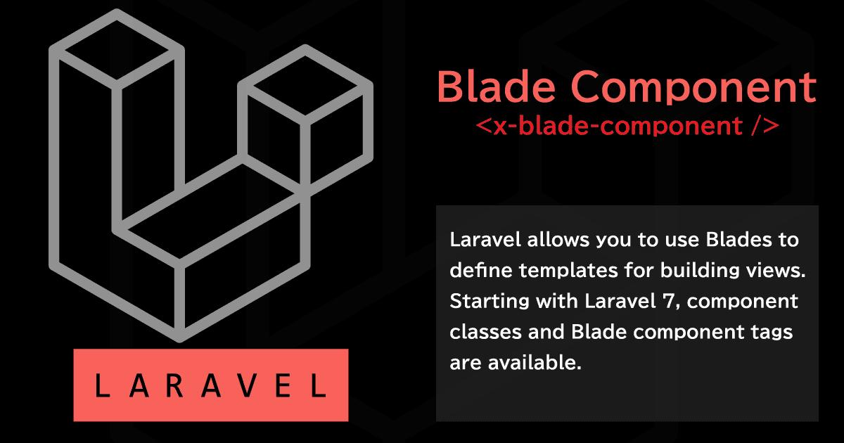 Laravelのコンポーネントクラス/Bladeコンポーネントタグを使ってビューを構築する