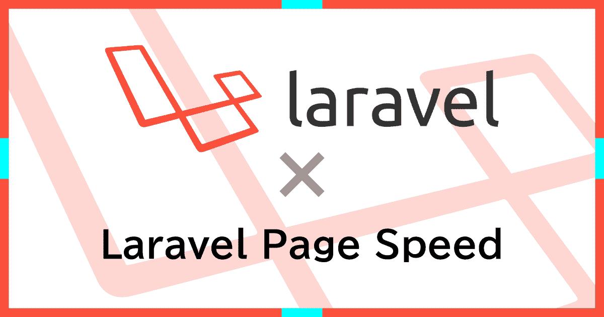 【WEBアプリ高速化】Laravel5「laravel page speed」パッケージを使い、HTMLをminify(圧縮)する
