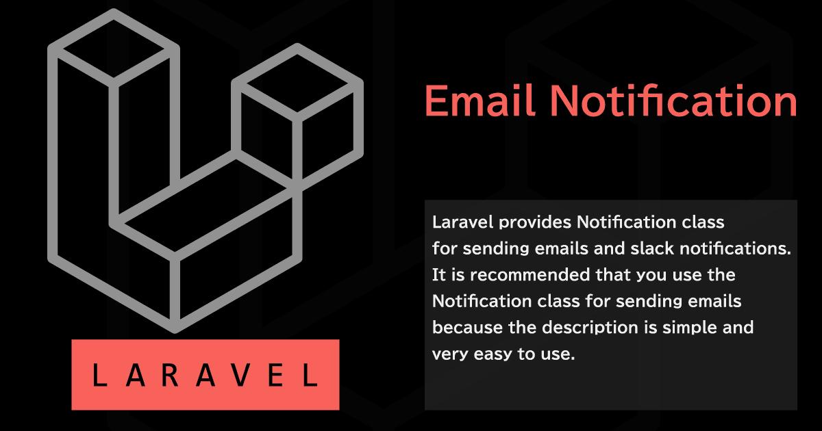 Laravel でのメール送信を Notification クラスを利用してシンプルに実装する