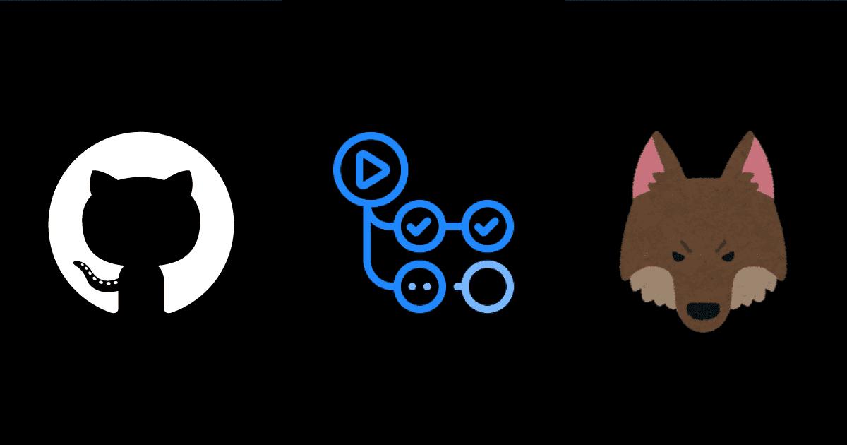reviewdog で構文チェックや静的解析の結果をプルリクのレビューコメントとして出力する(GithubActions)
