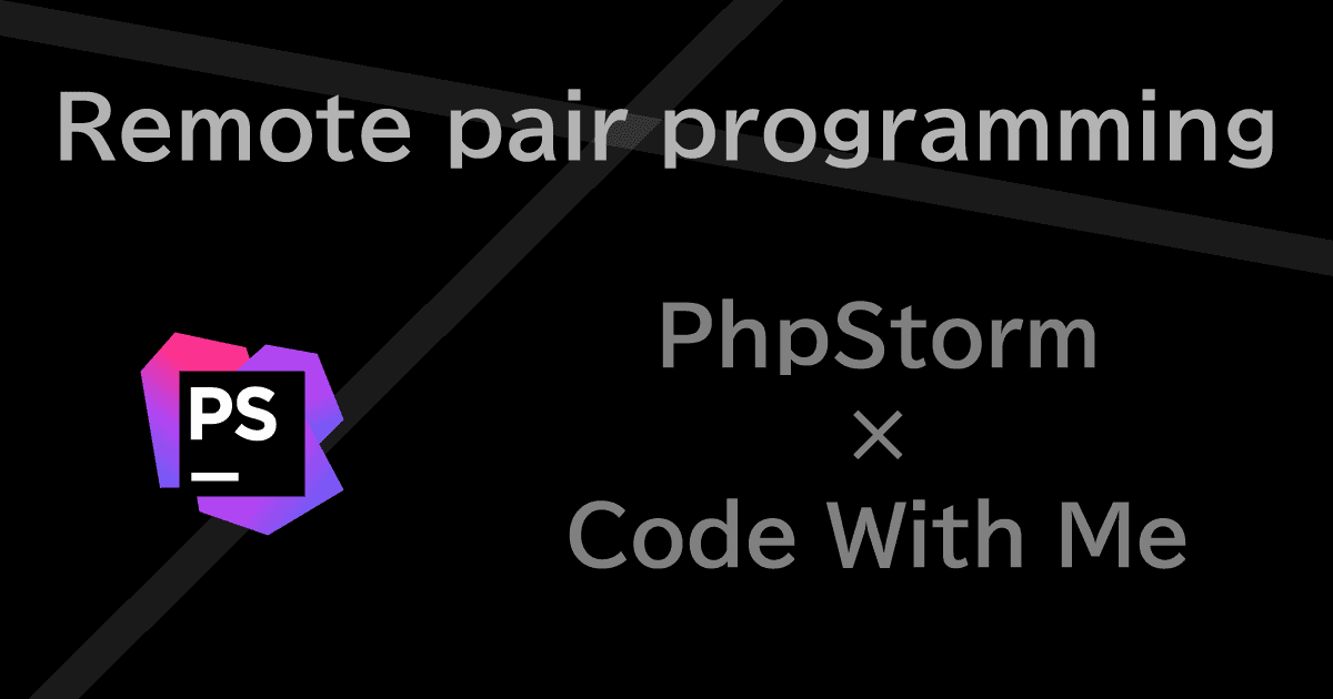 PhpStormを使ってリモートでペアプロを実現する(Code With Me)