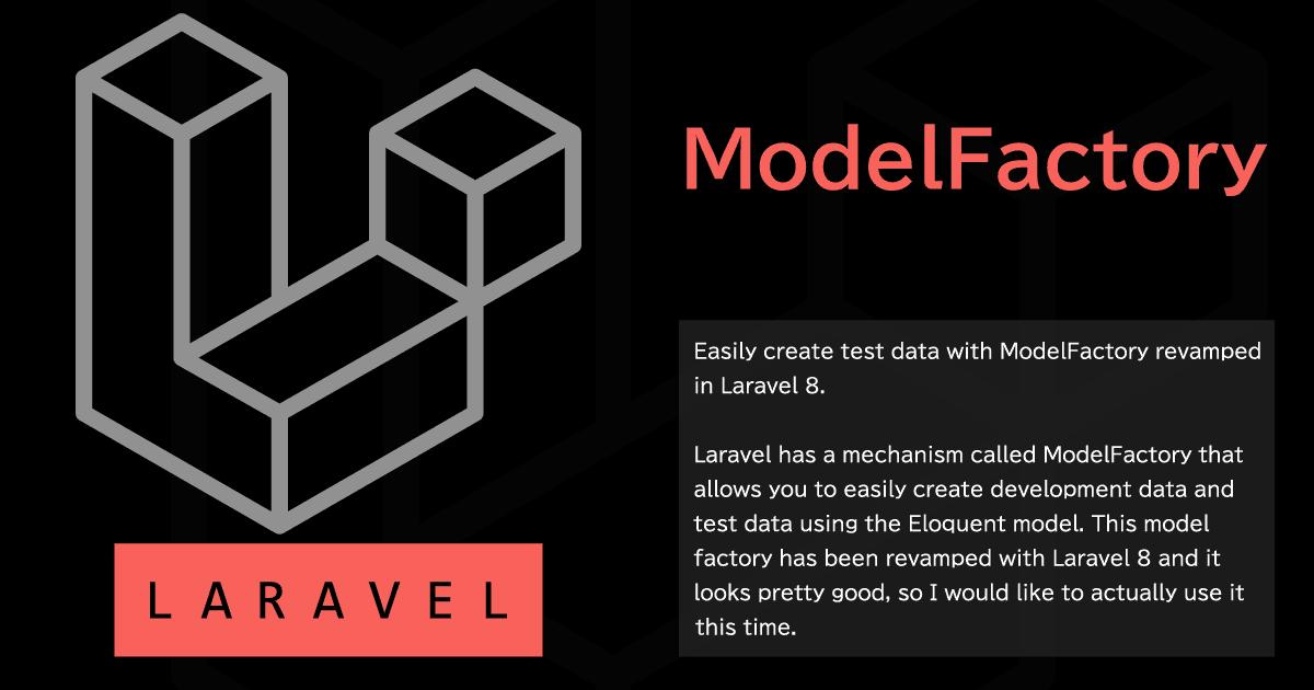 Laravel 8 で刷新された ModelFactory でテストデータを簡単に作成する