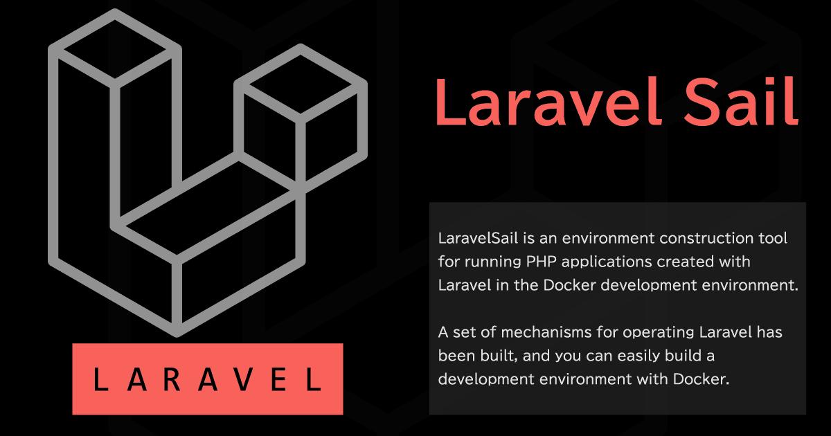 Laravel Sail なら Docker 開発環境がコマンド 2 撃で構築できる。PHP/MySQLからキューやメール環境までオールインワン