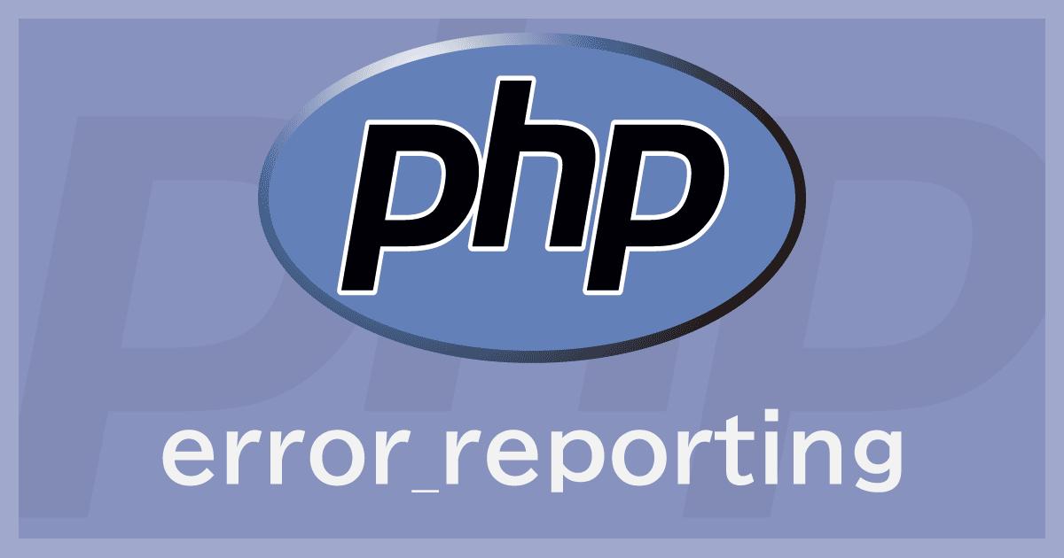 error_reporting - PHP エラー出力レベルについて