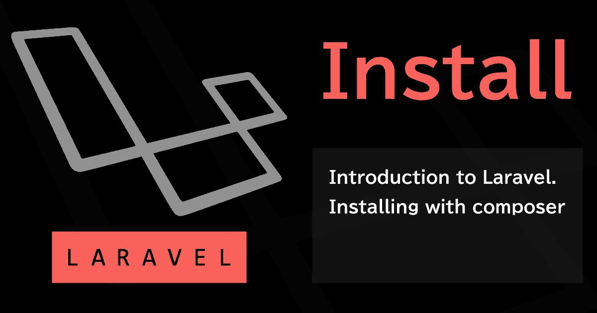 【最新】PHPフレームワークLaravelのインストール入門編[5.7/5.6/5.5]