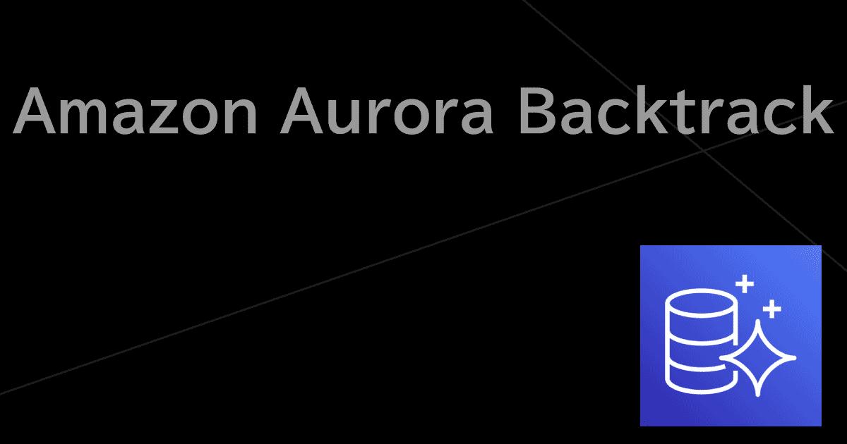 AWS Aurora Backtrack(バックトラック)で DB データを特定日時の時点に巻き戻す